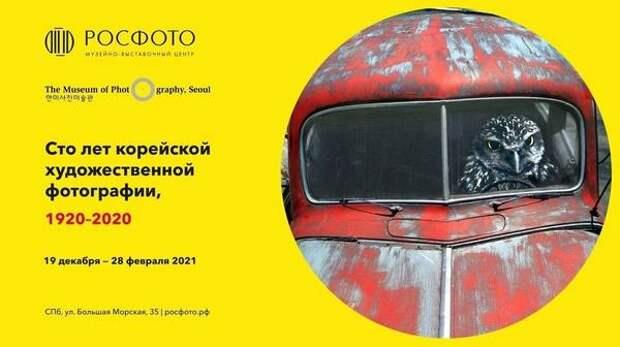 В РОСФОТО открылась первая ретроспективная выставка корейского фотоискусства в России
