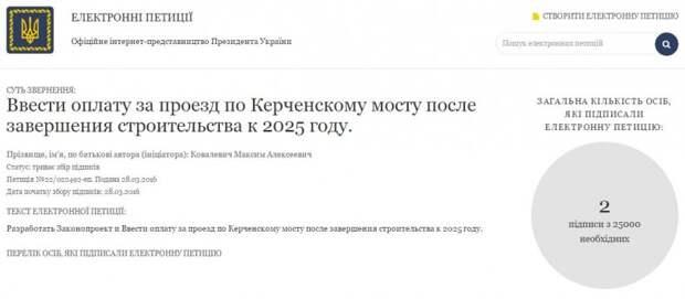 Украина нашла способ заработать на Керченском мосту (скриншот)
