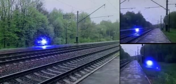 Странный синий светящийся шар летает над железной дорогой, а потом взрывается