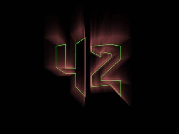 Тайны числа 42