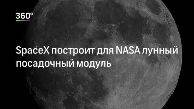 SpaceX построит для NASA лунный посадочный модуль