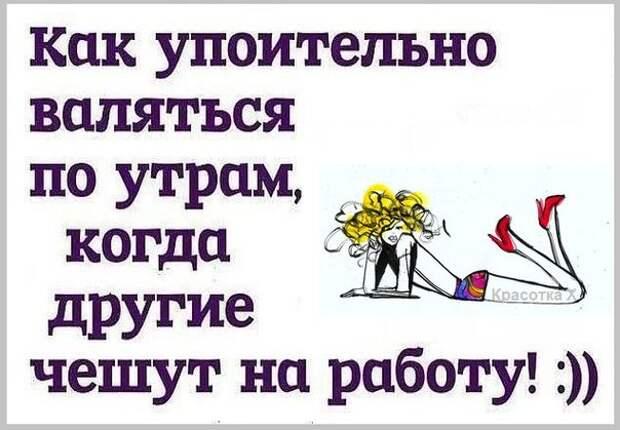 1370110468_frazochki-dlya-zhenschin-13 (604x419, 59Kb)