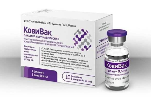 Первые партии вакцины «Ковивак» направлены в российские регионы