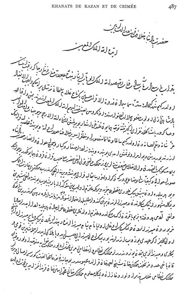Письмо Мухаммед-Гирея Сулейману Великолепному