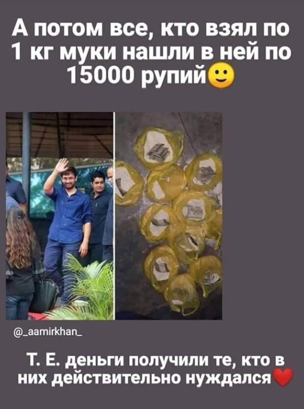 А потом все, кто взял по 1 кг муки нашли в ней по 15000 рупий® @_аагтигк11ап_ Т. Е. деньги получили те, кто в них действительно нуждался,Индия,страны,благотворительность,Аамир Хан,Aamir Khan,Знаменитости,актер