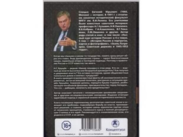 """""""Хрущёвская слякоть"""" - книга, которая раскрывает страшные тайны и секреты"""