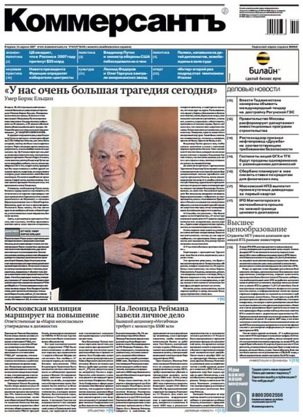 Немного газетных статей, посвященных смерти Ельцина.