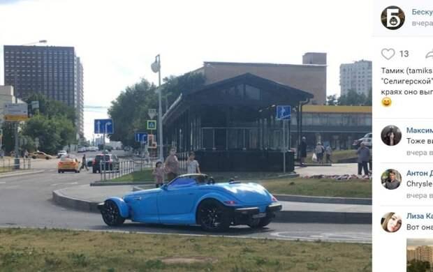Редкую машину заметили в районе Бескудниковский