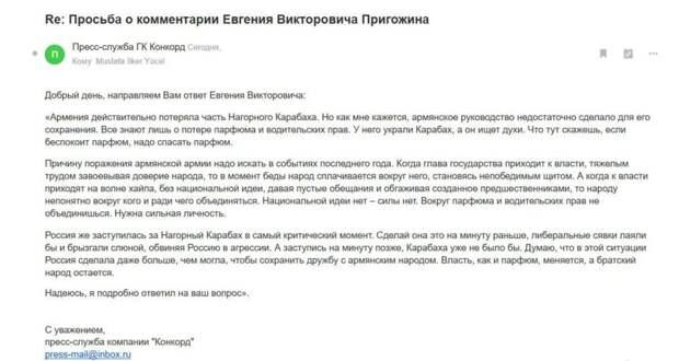 Евгений Пригожин: Россия остановила войну в Карабахе в самый подходящий момент