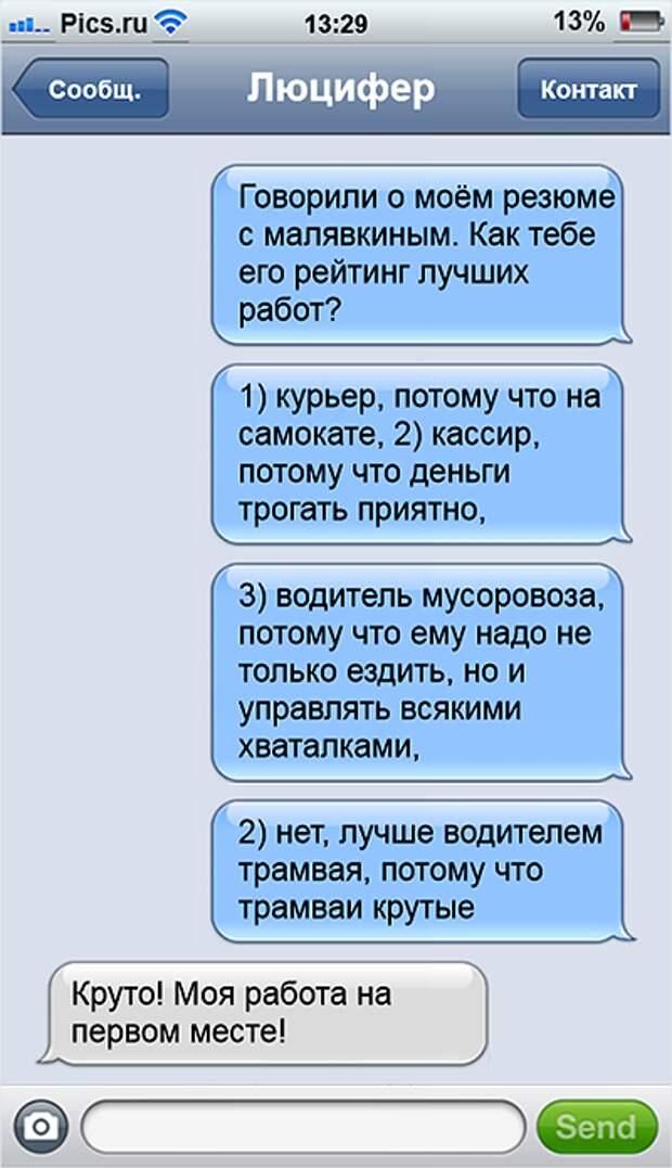 Безумно смешные СМС от 16-летней няни-гота