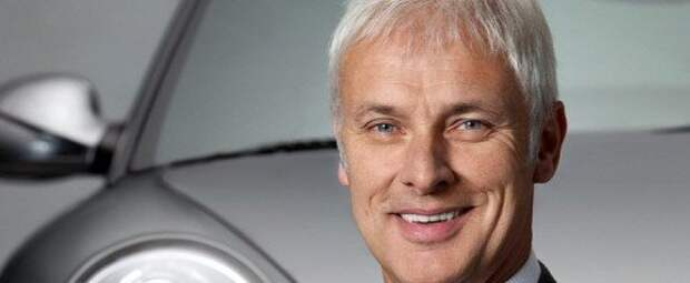 Новый глава Volkswagen Маттиас Мюллер
