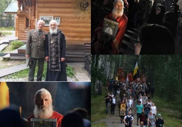 К схиигумену Сергию присоединился полковник Квачков – пойдут на Царя