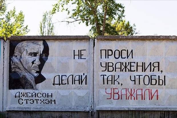 Стэтхему понравился его «пацанский» портрет на заборе в России