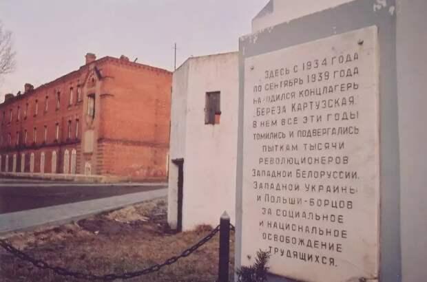 Польский фашизм и Берёза Картузская