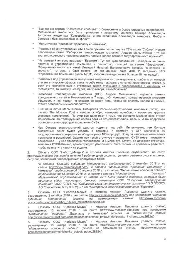 «Письма счастья» от Андрея Мельниченко