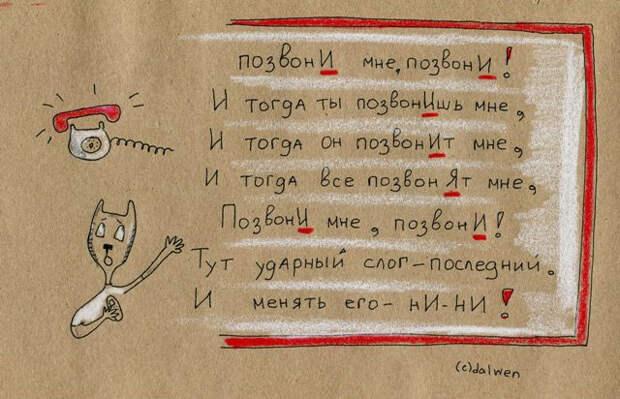 Необычные правила русского языка