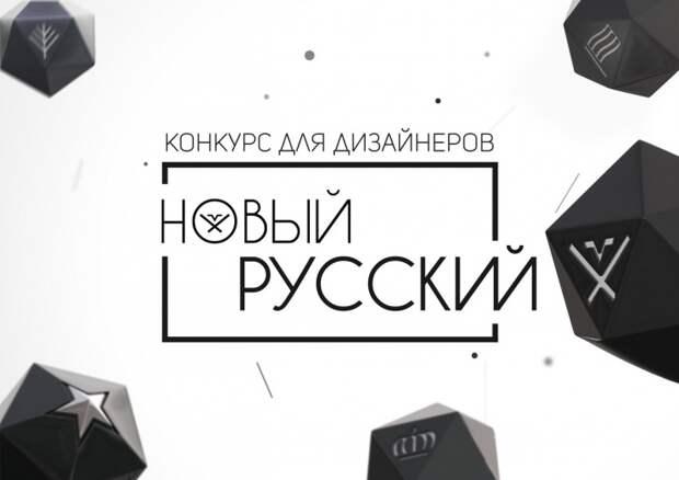 """Конкурс дизайнеров-модельеров """"Новый Русский"""""""