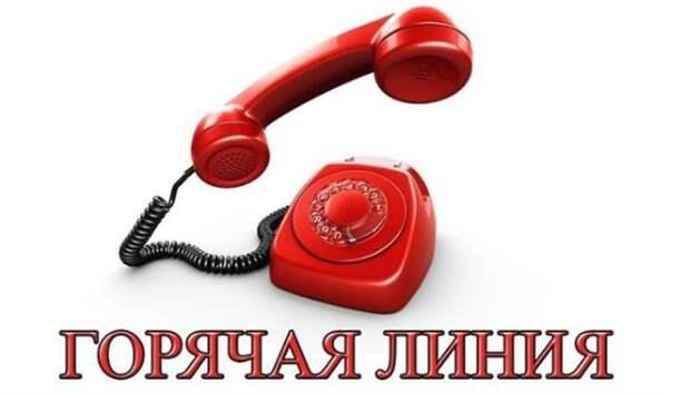 Жители Подмосковья смогут задать вопросы о безопасности по горячей линии Росгвардии