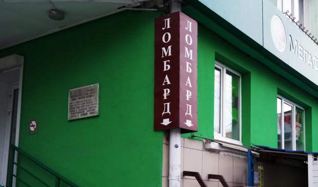В Таре оштрафовали ломбард за выдачу незаконных кредитов