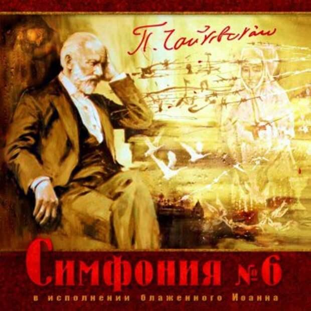 Фото: Шестая симфония Чайковского — описание