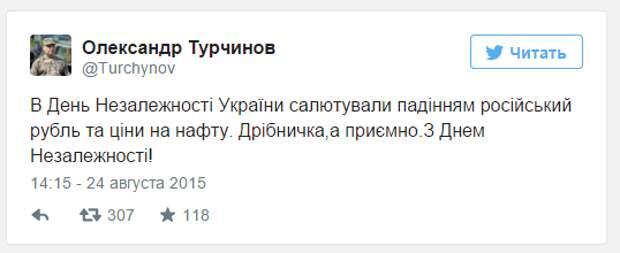 Турчинов назвал падение рубля и цен на нефть салютом в честь Украины