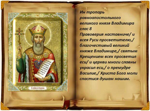 28 июля День Крещения Руси!