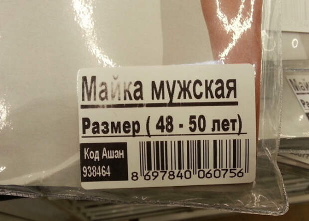 ценники-маразмы-на-прилавках-магазинов-19