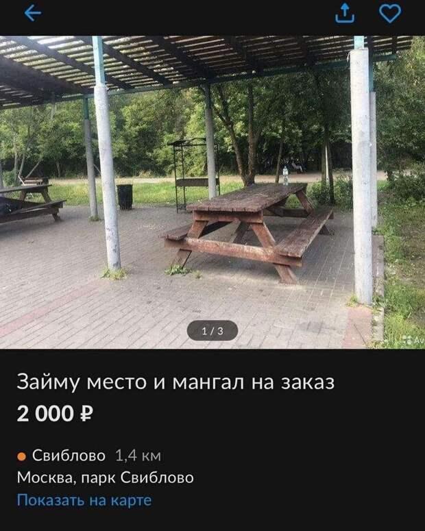 Предприимчивые жители Свиблова зарабатывают на шашлычниках