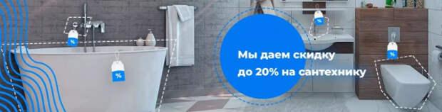 Интернет-магазин Santehkeram.ru: особенности и преимущества