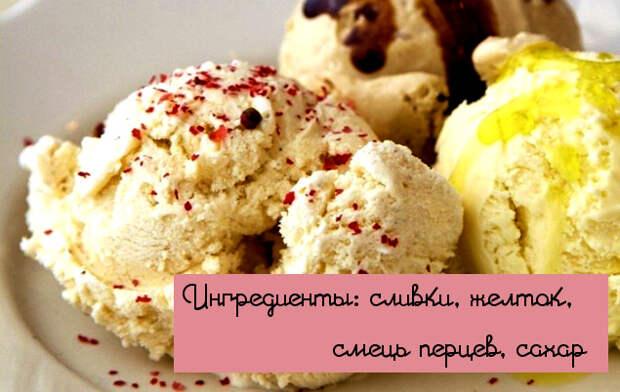 Мороженое со странными вкусами: 10 рецептов