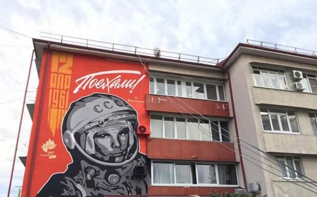 В Сочи появился портрет Гагарина на стене жилого дома
