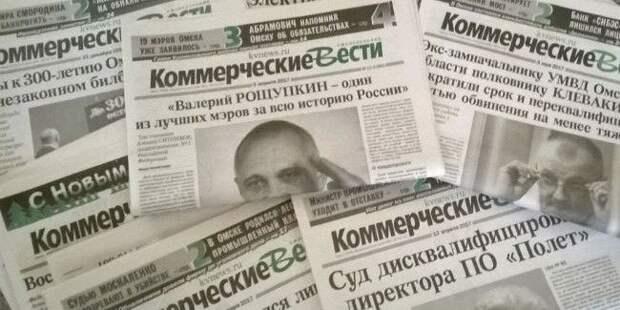 Очередной номер газеты «Коммерческие вести» выйдет 12 мая