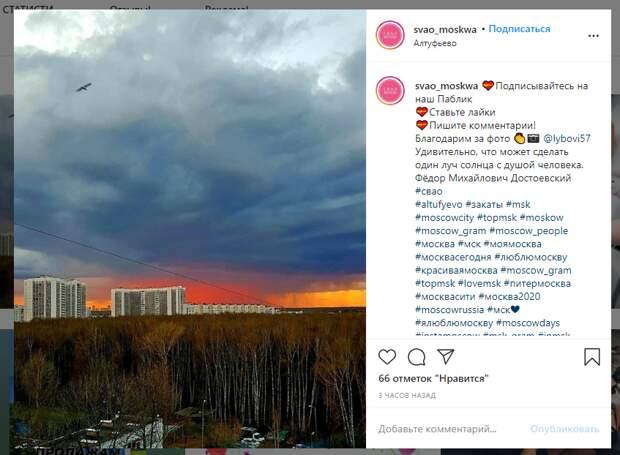 Фото дня: Алтуфьевский закат «раскалил» горизонт
