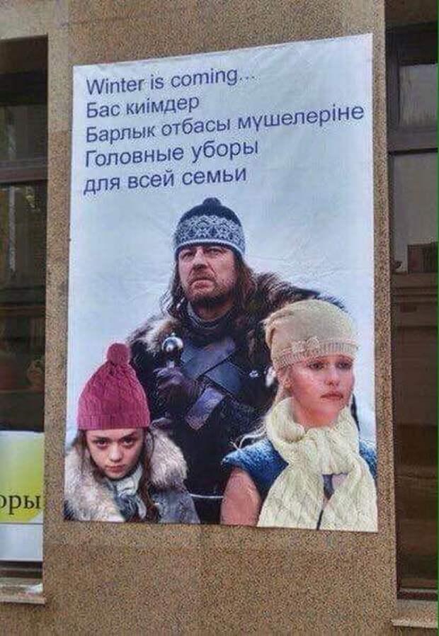 Реклама вязаных шапок