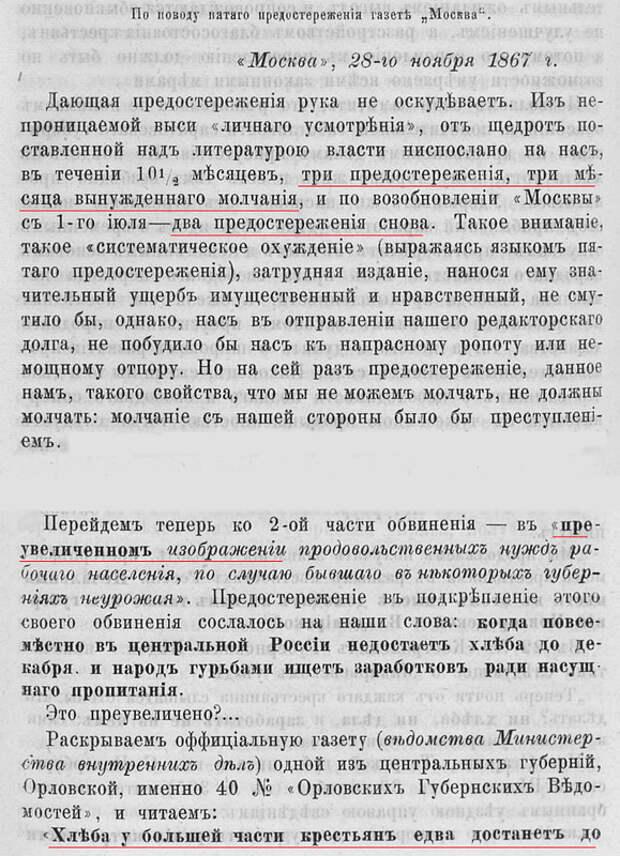 Голод и вопросы цензуры в царской России.