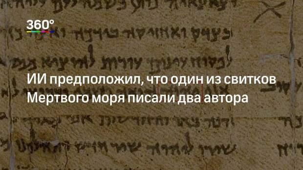 ИИ предположил, что один из свитков Мертвого моря писали два автора