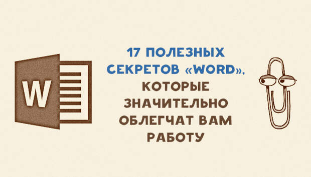 17 секретов «Word», которые облегчат вам работу Word, компьютер, советы