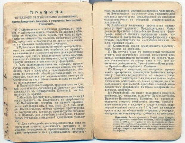 Публичные дома в императорской России