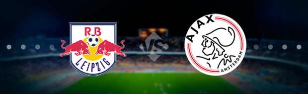 Лейпциг - Аякс: Прогноз на матч 31.07.2021