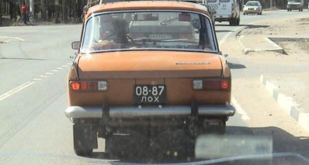 При СССР номерные знаки были еще смешнее. /Фото: ex-pro.su