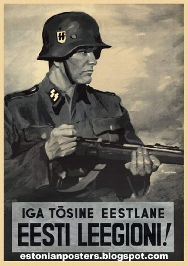 Плакаты Эстонского легиона СС
