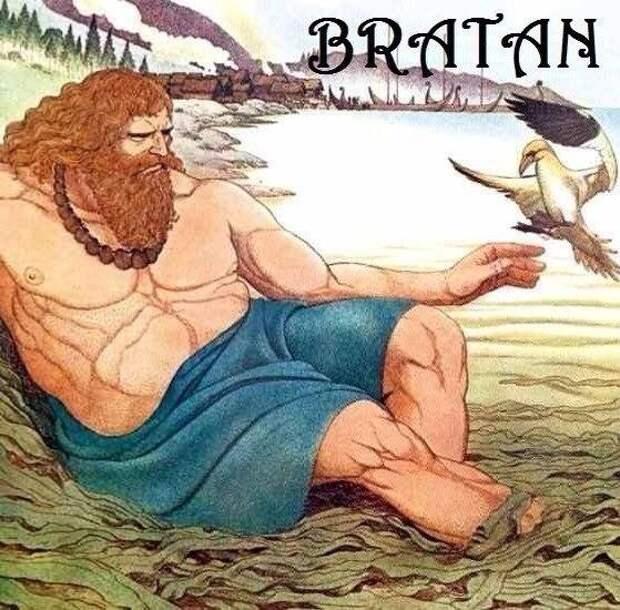 Кто такой БРАТАН?