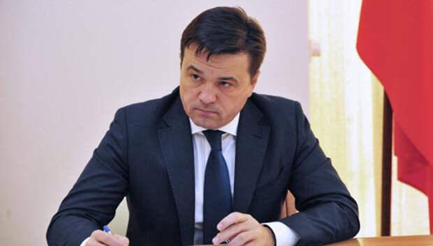 Воробьев отметил важность привлечения инвестиций в Подмосковье