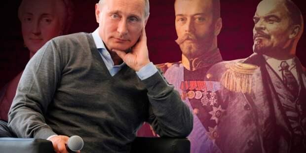 Роль личности в истории: что говорил Путин про предыдущих руководителей страны
