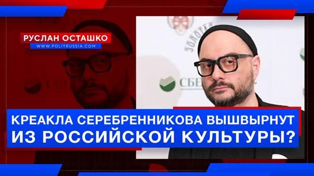Креакла Серебренникова вышвырнут из российской культуры?