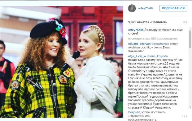 Пугачева предложила Тимошенко спеть дуэтом