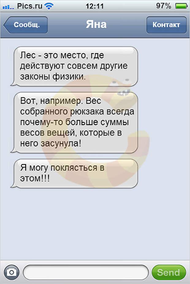 11 смешных СМС от подруги, отправившейся в поход