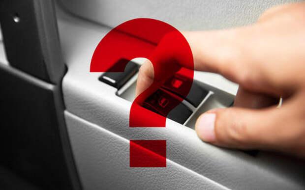 Почему стеклоподъемники перестали работать в режиме «авто»? Тест для опытного автолюбителя
