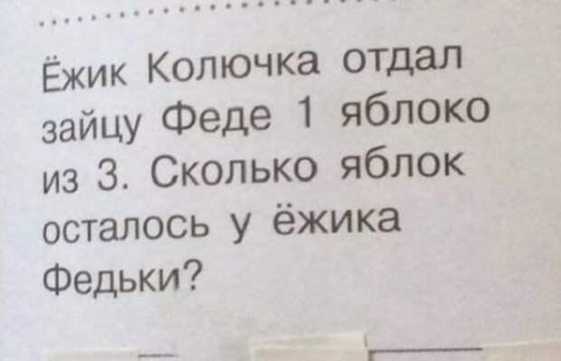 5. Даже и не знаю... задача, логика, учебник