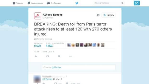 Интернет-бот в Твиттере предсказал парижские теракты за два дня до события